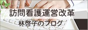 訪問看護運営改革林啓子のブログ